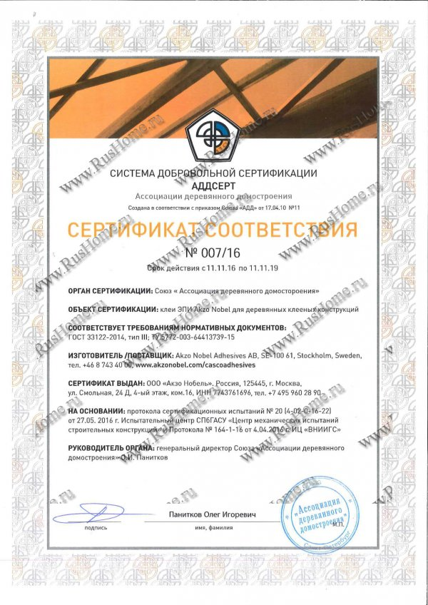 Сертификат АДД ЭПИ-клеи Акзо Нобель