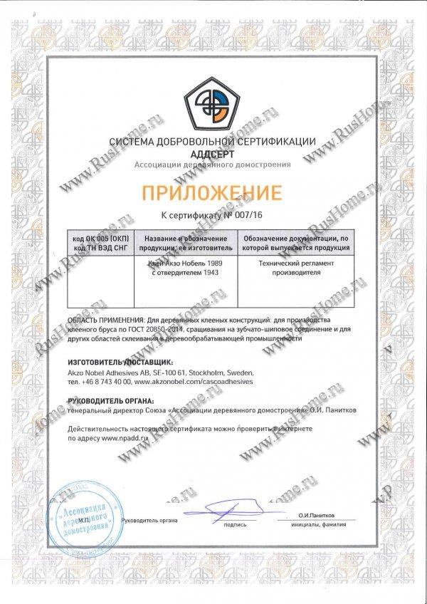 Сертификат АДД ЭПИ-клеи Акзо Нобель_2_1